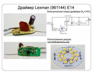 Простой драйвер для светодиодов 220 вольт