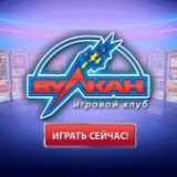 Бесплатно играть в азартные игры на азартном портале вулкан Россия