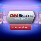 Сыграйте на онлайн игральных слот автоматах в интернет казино GMSlots Casino