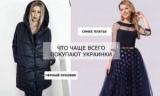 Shopping-портрет: какую одежду покупают украинка? Цвета и стили